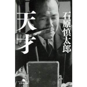天才 幻冬舎文庫/石原慎太郎(著者) bookoffonline