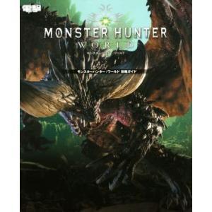 PS4 モンスターハンター:ワールド 攻略ガイド...の商品画像
