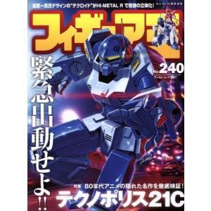 フィギュア王(No.240) ワールド・ムック1167/ワールドフォトプレス(その他)|bookoffonline