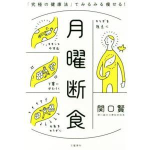 月曜断食 「究極の健康法」でみるみる痩せる!/関口賢(著者)