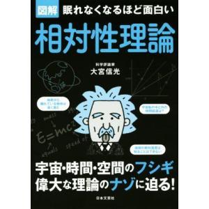 図解 眠れなくなるほど面白い 相対性理論/大宮信光(著者)
