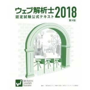 ウェブ解析士 認定試験公式テキスト 第9版(2018)/ウェブ解析士協会カリキュラム委員会(編者)