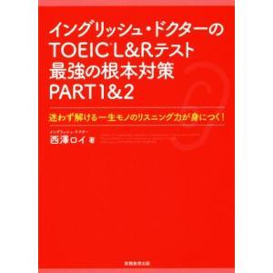 イングリッシュ・ドクターのTOEIC L&Rテスト最強の根本対策(PART1&2) 迷わず解ける一生モノのリスニング力が身につく!/西澤ロイ(著者)