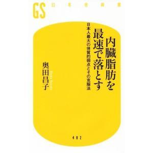 内臓脂肪を最速で落とす 日本人最大の体質的弱点とその克服法 ...