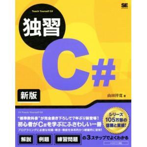独習C# 新版/山田祥寛(著者)