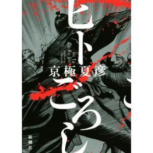 ヒトごろし/京極夏彦(著者)