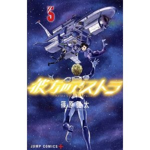 彼方のアストラ(5) ジャンプC+/篠原健太(著者)