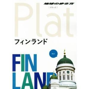 Plat フィンランド 地球の歩き方 Plat/地球の歩き方編集室(編者)