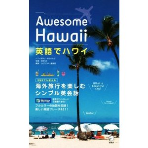 英語でハワイ Awesome Hawaii/永田さち子(著者),宮澤拓(著者)