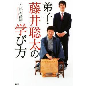 弟子・藤井聡太の学び方/杉本昌隆(著者)...