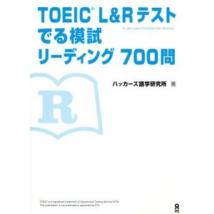 TOEIC L&Rテスト でる模試リーディング 700問/ハッカーズ語学研究所(著者) bookoffonline