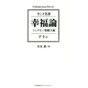 幸福論 くじけない楽観主義 Contemporary Classics 今こそ名著/アラン(著者),...
