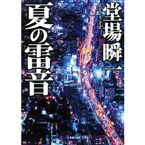 夏の雷音 小学館文庫/堂場瞬一(著者)|bookoffonline