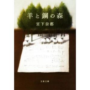 羊と鋼の森 文春文庫/宮下奈都(著者) bookoffonline