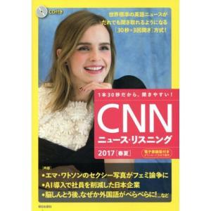 CNNニュース・リスニング(2017春夏) エマ・ワトソンのセクシー写真が論争に/『CNN English Express』編集部(編者)
