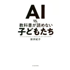 AI vs.教科書が読めない子どもたち/新井紀子(著者)