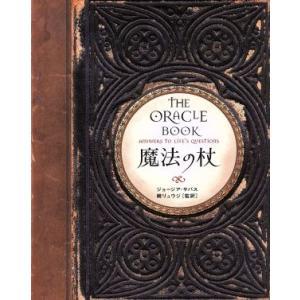 魔法の杖/ジョージア・サバス(著者),鏡リュウジ(訳者)|bookoffonline