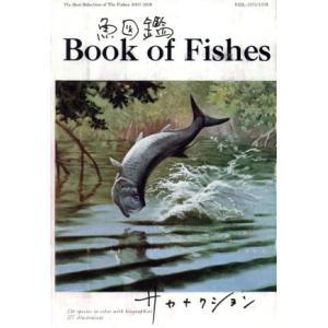 魚図鑑(初回生産限定盤)(Blu−ray Disc付)/サカナクション|bookoffonline