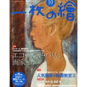 一枚の繪(2016年10月号) 月刊誌/一枚の繪(その他) bookoffonline
