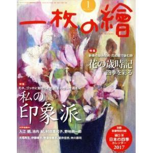 一枚の繪(2017年1月号) 月刊誌/一枚の繪(その他) bookoffonline