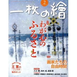一枚の繪(2017年2月号) 月刊誌/一枚の繪(その他) bookoffonline