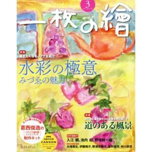 一枚の繪(2017年3月号) 月刊誌/一枚の繪(その他) bookoffonline
