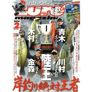 Lure Magazine(2014年2月号) 月刊誌/内外出版社(その他) bookoffonline