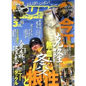 Lure Magazine(2014年3月号) 月刊誌/内外出版社(その他) bookoffonline
