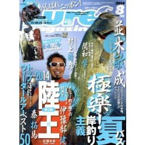 Lure Magazine(2014年8月号) 月刊誌/内外出版社(その他) bookoffonline