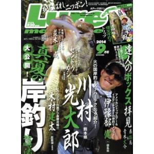 Lure Magazine(2014年9月号) 月刊誌/内外出版社(その他) bookoffonline