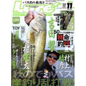 Lure Magazine(2015年11月号) 月刊誌/内外出版社 bookoffonline