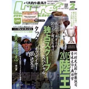 Lure Magazine(2016年2月号) 月刊誌/内外出版社 bookoffonline
