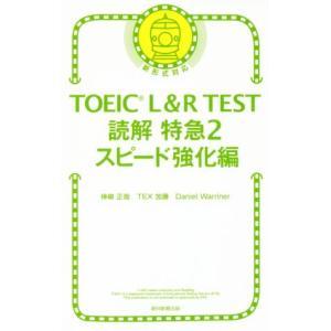 TOEIC L&R TEST 読解特急 スピード強化編 新形式対応(2)/神崎正哉(著者),TEX加藤(著者),Daniel Warriner(著者)|bookoffonline