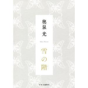 雪の階/奥泉光(著者)