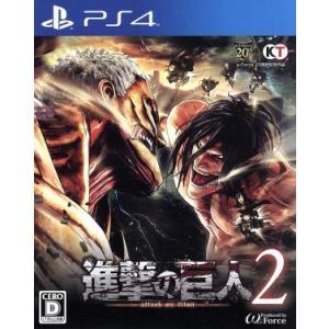進撃の巨人 2/PS4|bookoffonline