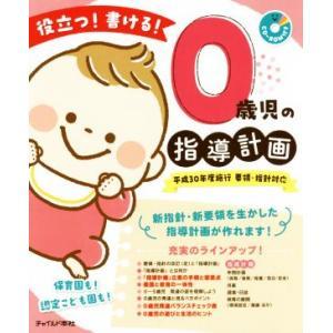 役立つ!書ける!0歳児の指導計画 平成30年度施行 要領・指針対応/0歳児の指導計画執筆グループ(著者)