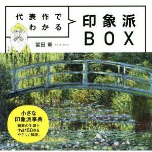 代表作でわかる 印象派BOX/冨田章(著者)