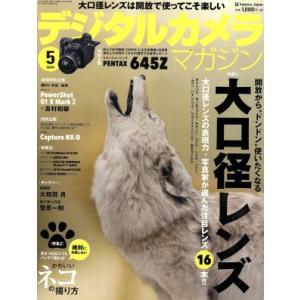 デジタルカメラマガジン(2014年5月号) 月刊誌/インプレス(その他)