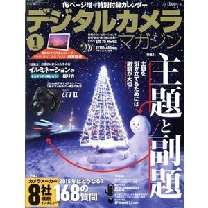 デジタルカメラマガジン(2015年1月号) 月刊誌/インプレス(その他)