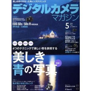 デジタルカメラマガジン(2015年5月号) 月刊誌/インプレス(その他)