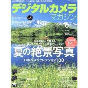 デジタルカメラマガジン(2015年6月号) 月刊誌/インプレス(その他)