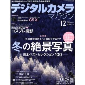 デジタルカメラマガジン(2015年12月号) 月刊誌/インプレス(その他)