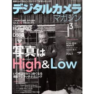 デジタルカメラマガジン(2016年3月号) 月刊誌/インプレス(その他)