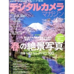 デジタルカメラマガジン(2016年4月号) 月刊誌/インプレス(その他)