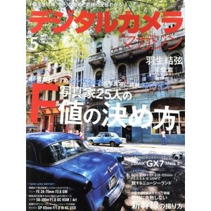 デジタルカメラマガジン(2016年5月号) 月刊誌/インプレス(その他)