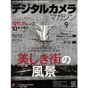 デジタルカメラマガジン(2016年9月号) 月刊誌/インプレス(その他)