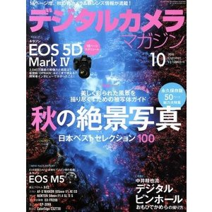 デジタルカメラマガジン(2016年10月号) 月刊誌/インプレス(その他)