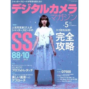 デジタルカメラマガジン(2017年5月号) 月刊誌/インプレス(その他)