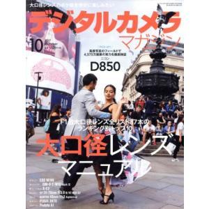 デジタルカメラマガジン(2017年10月号) 月刊誌/インプレス(その他)