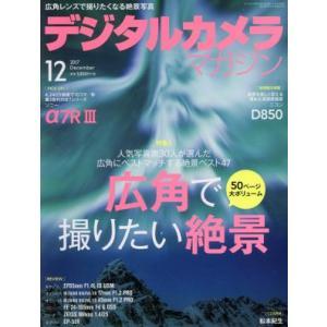 デジタルカメラマガジン(2017年12月号) 月刊誌/インプレス(その他)
